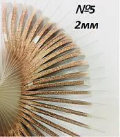 Лента для дизайна ногтей сахарная 2мм