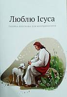 Люблю Ісуса. Табірна програма для координаторів