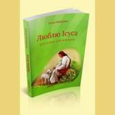 Люблю Ісуса. Книга вчителя. Частина 1