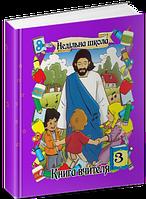 Книга вчителя+журнал+DVD. Книга 3. Вікова категорія 7-12 років/фіолетовий/ Е. МУРЗА