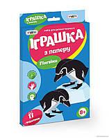 Игрушка из бумаги Strateg Пингвины R180014