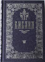 Библия неканоническая (полная), фото 1