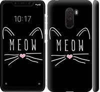 "Чехол на Xiaomi Pocophone F1 Kitty ""3677c-1556-25032"""