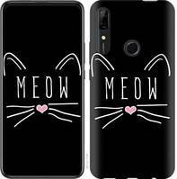 """Чехол на Huawei Y9 Prime 2019 Kitty """"3677u-1736-25032"""""""
