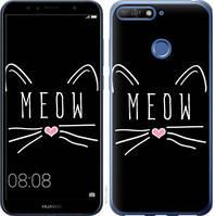 """Чехол на Huawei Y6 Prime 2018 Kitty """"3677u-1441-25032"""""""