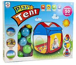 Детская палатка с шариками S-1773
