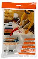 Вакуумные пакеты 50*60 для хранения вещей! Уменьшение объема в несколько раз, защита от влаги и пыли
