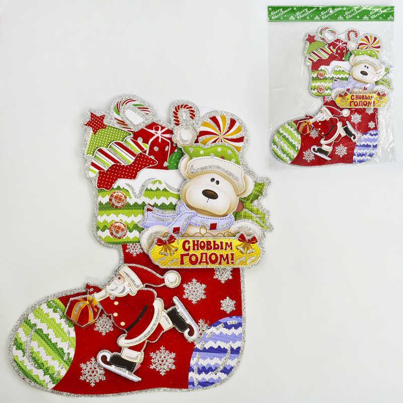Новогоднее украшение C 30267 Носок с подарками (400) ЦЕНА ЗА 1 ШТ