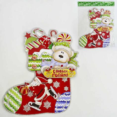 Новогоднее украшение C 30267 Носок с подарками (400) ЦЕНА ЗА 1 ШТ, фото 2