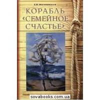 """Корабль """"семейное счастье"""". Психотерапевтическое путешествие в море отношений   Могилевская Е.В."""