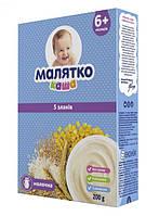 Новинки  Каша Малятко молочная сухая быстрорастворимая 5 злаков, от 6 мес. 200 г Сербия