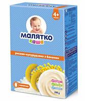 Новинки  Каша Малятко рисово-кукурузная с молоком и бананом сухая быстрорастворимая, с витаминами и минералами, с 4 мес. 200 г
