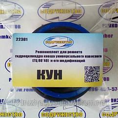 Ремкомплект гідроциліндра КУН (ГЦ 80*40) ківш універсальний навісний і його модифікацій