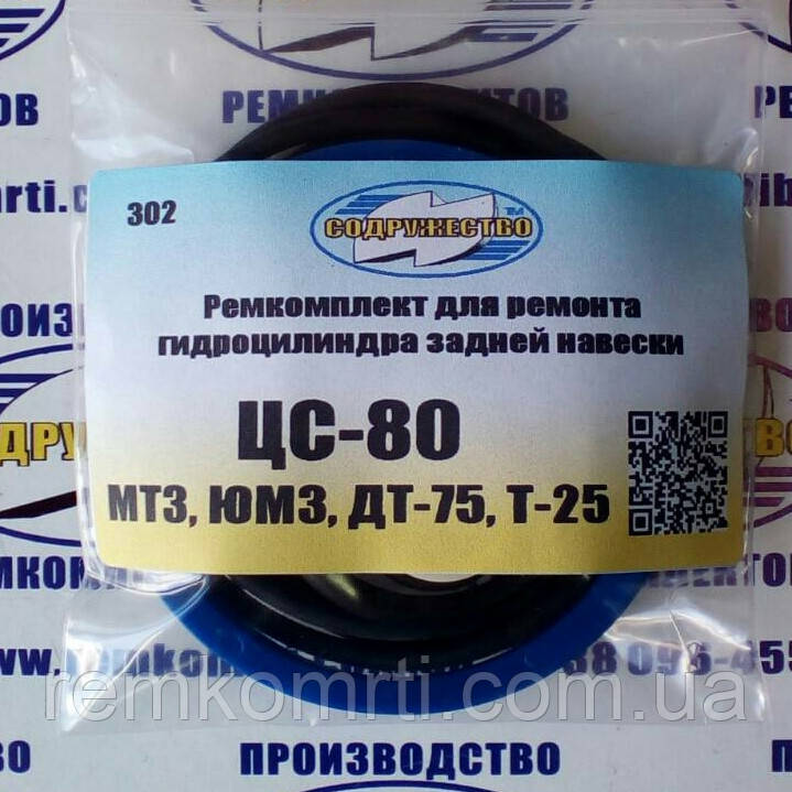 Ремкомплект гидроцилиндра ЦС-80 задней навески (ГЦ 80*40) трактор МТЗ / ЮМЗ / ДТ-75 / Т-25