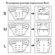 Подгузник многоразовый c вкладышем Berni Мороженное (51934), фото 2