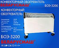 Обогреватель конвекционный Беларусмаш 3200