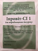 Закваска для Йогурта Ипровит- CI 1, 500 литров, промышленная