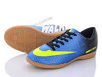 Футбольная обувь мужская Walked 238Walked401SLN mavi-sari(M) (40-44) - купить оптом на 7км в одессе
