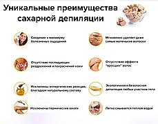 Сахарная паста Milagro для шугаринга Ультрамягкая 200 г (nr1-167), фото 3