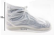 Бахилы для обуви от дождя снега грязи 2Life XL многоразовые с молнией и шнурком-утяжкой Белые (nr1-392), фото 2