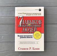 Стивен Кови Семь 7 навыков высокоэффективных людей. Развитие личности, самопознание