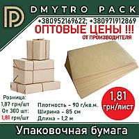 Упаковочная бумага в листах (оберточная) 0,85х1,2 м