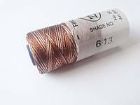 Нитки шовкові ( віскоза ) для вишивання, для  ручної роботи, 23 грам. Індія  № 613 світло-коричнева з білим