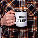 """Чашка """"Не сегодня, Сатана"""", 330 мл подарочная керамическая, фото 3"""