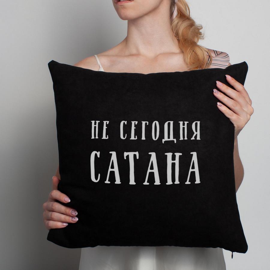 "Подушка ""Не сегодня, Сатана"""