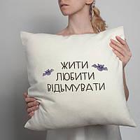 """Подушка """"Жити. Любити. Відьмувати"""""""