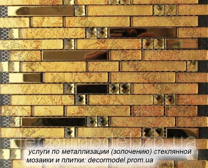 Металлизация (золочение) стеклянной мозаики и плитки