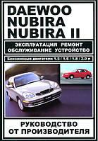 Книга Daewoo Nubira 1997-2003 Руководство по ремонту, эксплуатации