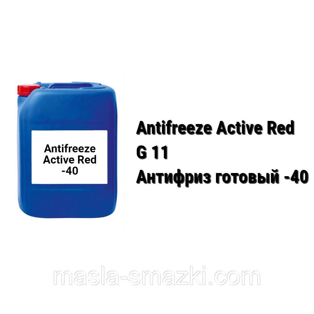 Антифриз G11 Antifreeze Active Red -40 /цвет красный/
