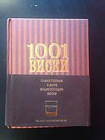 1001 виски. 1001 whiskies you must taste before you die.