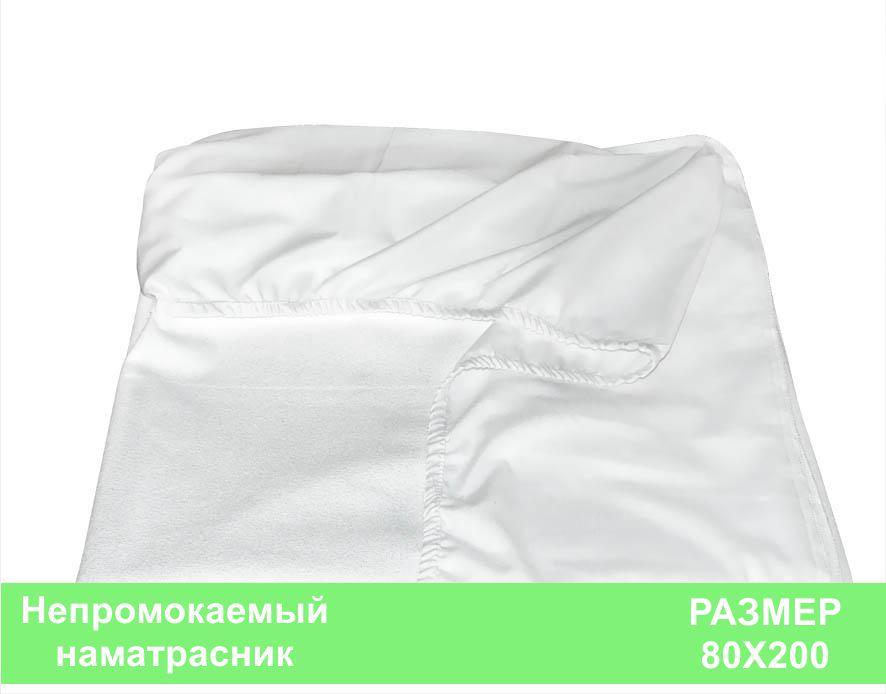 Непромакаемый наматрасник, 80х200см, ткань МАХРА