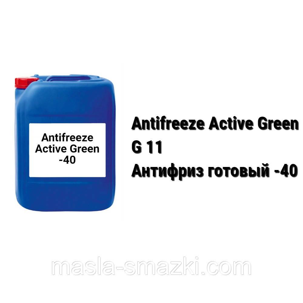 Антифриз G11 Antifreeze Active Green -40 /цвет зеленый/