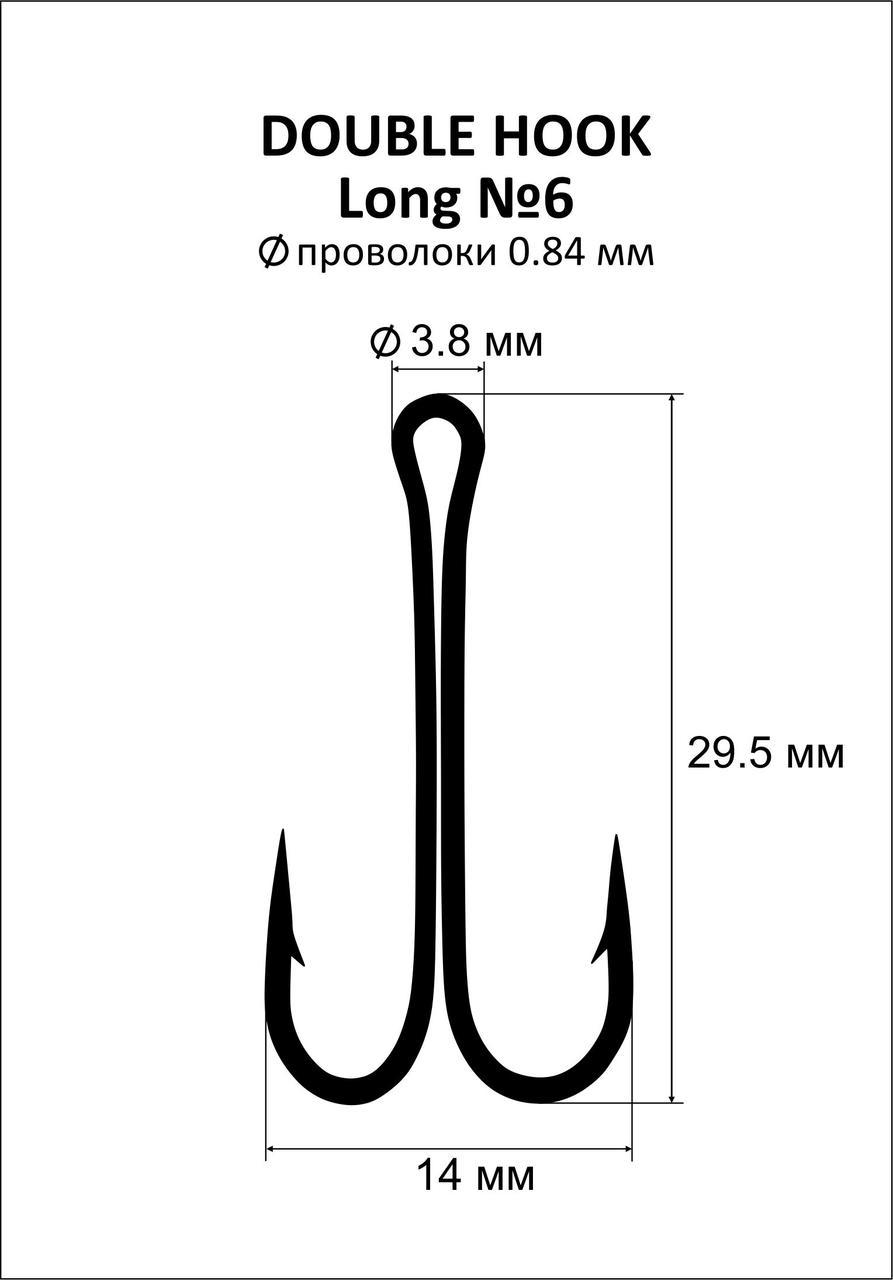 Двойной крючок LONG №6 (29.5 мм) (5 шт.)