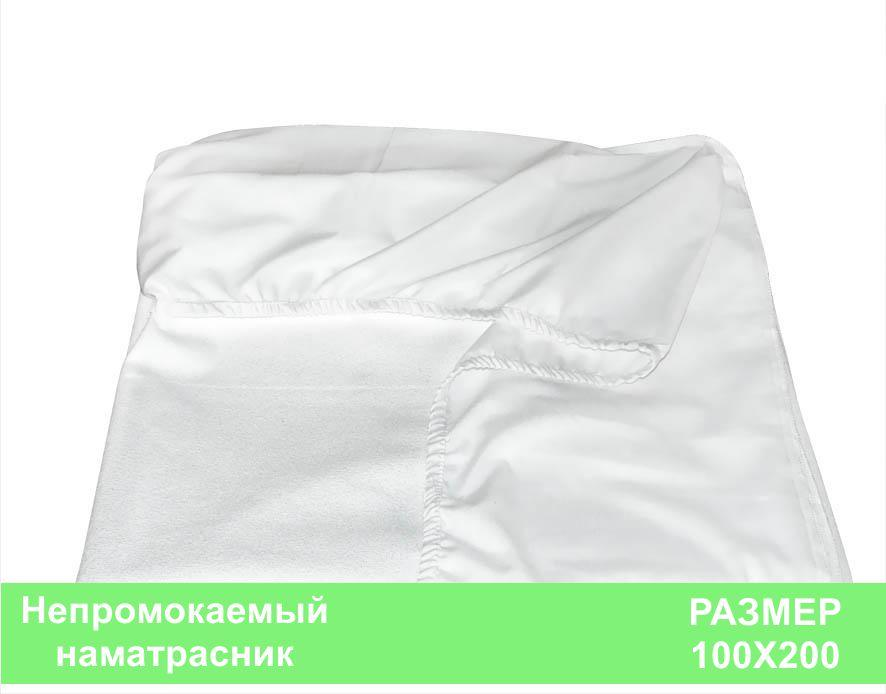 Непромакаемый наматрасник, 100х200см, ткань МАХРА