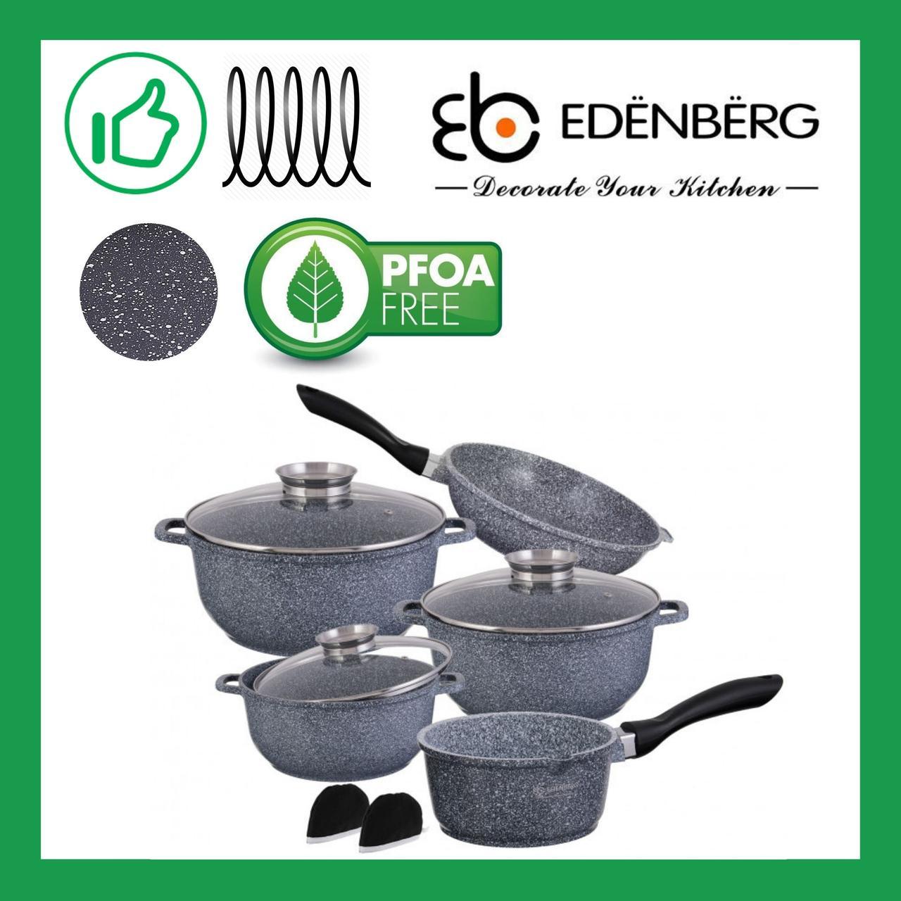 Набор посуды Edenberg с гранитным антипригарным покрытием из 10 предметов (EB-8012)