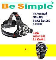 Налобный фонарь Police Bailong RJ 3000, Часы TISSOT 1853 в Подарок