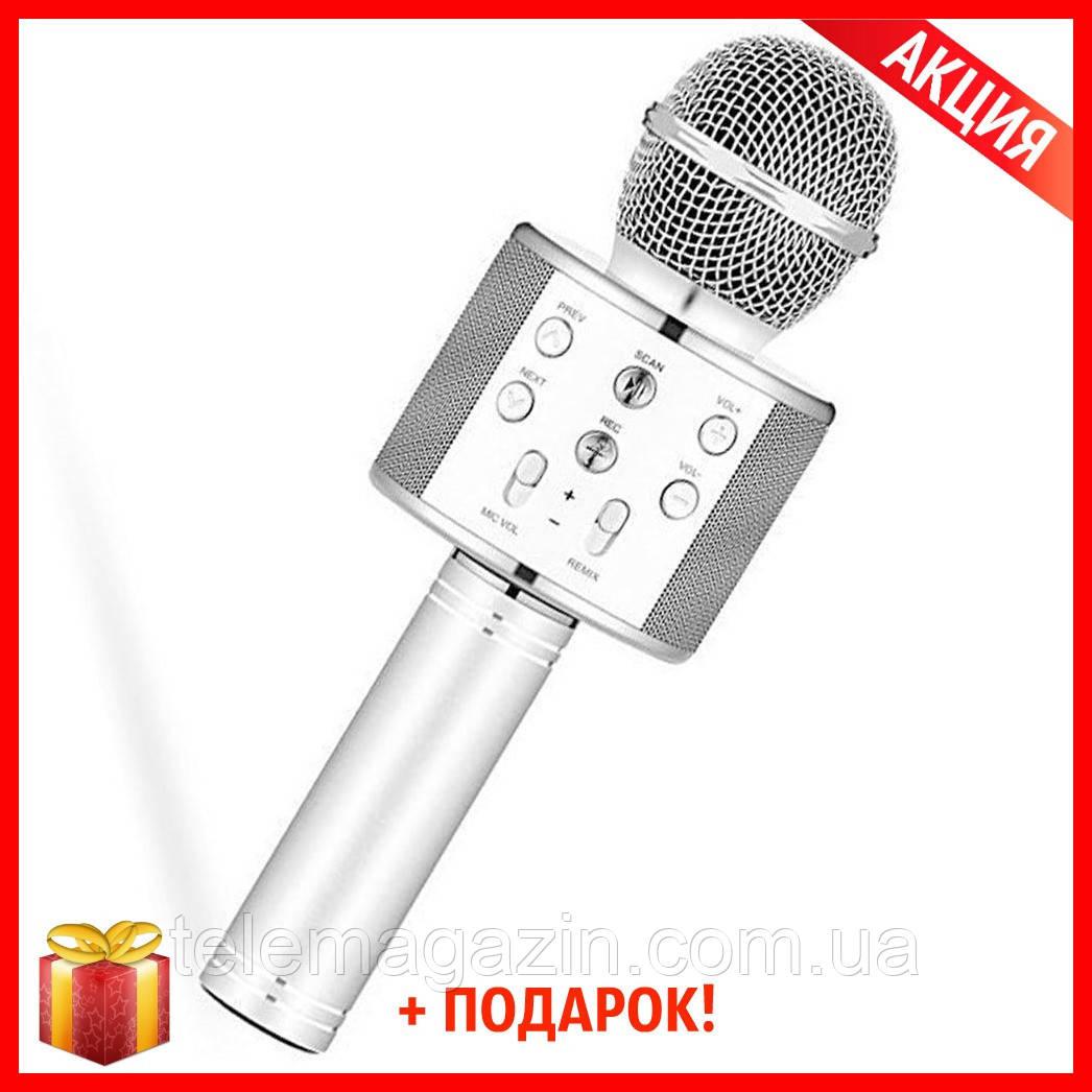 Караоке Микрофон беспроводной Wster WS 858 СЕРЕБРО Качество! Купить с подарком