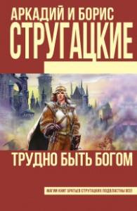 Трудно быть богом Аркадий и Борис Стругацкие