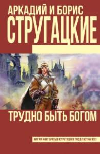 Трудно быть богом Аркадий и Борис Стругацкие, фото 2