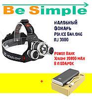 Налобный фонарь Police Bailong RJ 3000, Power Bank Xiaomi 20800 mAh в ПОДАРОК
