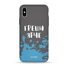 Pump Tender Touch Case чехол для iPhone XS MAX Greshi Yarche