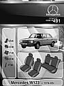 Авточехлы Mercedes W123 1976–1985 г, фото 2