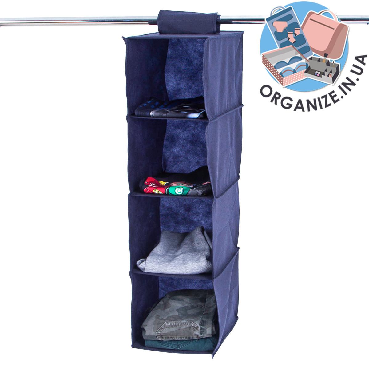 Подвесной органайзер для одежды M (синий)