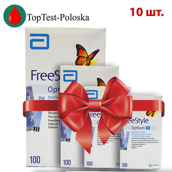 Тест полоски ФриСтайл Оптиум H (FreeStyle Optium H) 10 упаковок