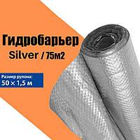 Пленка Гидроизоляционная Гидробарьер HS1 (75 м2) Серый