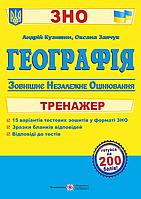 Географія. Тренажер для підготовки до ЗНО 2020. Кузишин А., Заячук О.
